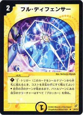 デュエルマスターズ/DM-04/8/R/フル・ディフェンサー