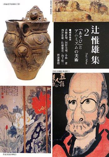 「あそび」とアニミズムの美術 (辻惟雄集 第2巻)の詳細を見る