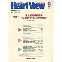 Heart View (ハート ビュー) 2007年 09月号 [雑誌]