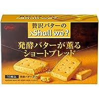 江崎グリコ シャルウィ?<発酵バターが薫るショートブレッド> 11枚