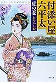 付添い屋・六平太 虎の巻 あやかし娘 (小学館文庫)