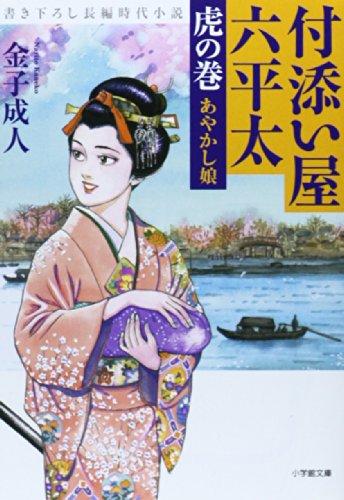 付添い屋・六平太 虎の巻 あやかし娘 (小学館文庫)の詳細を見る