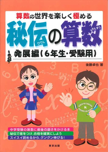 東京出版『秘伝の算数/発展編(6年・受験用)』