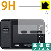 PET製フィルムなのに強化ガラス同等の硬度 9H高硬度[光沢]保護フィルム Cyber-shot DSC-RX0 日本製