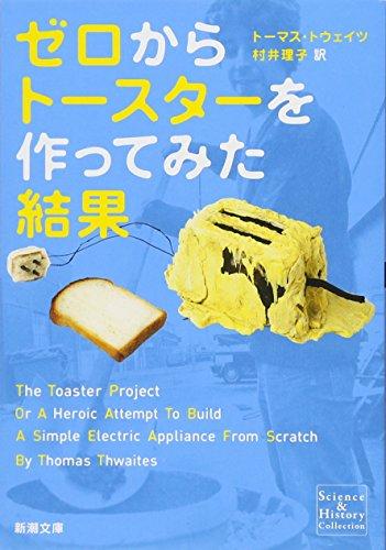 ゼロからトースターを作ってみた結果 (新潮文庫)...