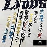 西武ライオンズ 刺繍ワッペン 山川 応援歌 山川穂高 (白)