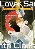 Lover Santa Claus (上) (バーズコミックス リンクスコレクション)