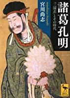 諸葛孔明――「三国志」とその時代 (講談社学術文庫)