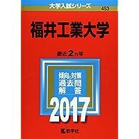 福井工業大学 (2017年版大学入試シリーズ)