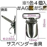 【INAZUMA】 20mm幅のテープを通せるサスペンダー金具 1色4個入 AK-11-20#S(シルバー)