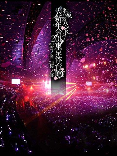 和楽器バンド大新年会2017東京体育館 -雪ノ宴・桜ノ宴- (DVD2枚組) (スマプラ対応) (通常盤)