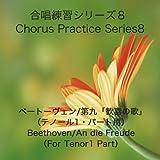 ベートーヴェン/第九「歓喜の歌」(テノール1・パート用)