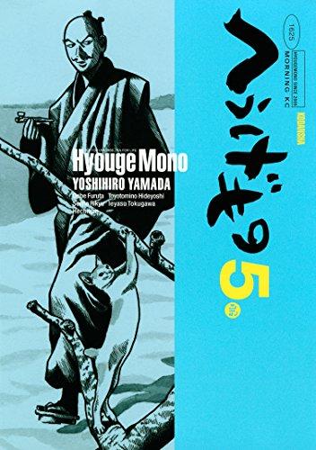 へうげもの(5) (モーニングコミックス)