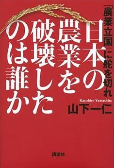 [山下一仁]の日本の農業を破壊したのは誰か 「農業立国」に舵を切れ