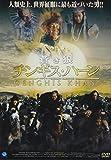 蒼き狼 チンギス・ハーン [DVD]