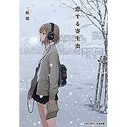 恋する寄生虫 (メディアワークス文庫)