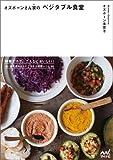 オズボーンさん家のベジタブル食堂 ~野菜だけで、こんなにおいしい! ~ 画像
