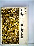 在原業平・小野小町 (1970年) (日本詩人選〈6〉)
