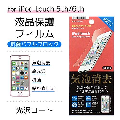 PGA iPod touch 6th/5th用液晶保護フィルム 気泡消去/光沢  PG-IT6BB01