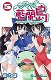 ながされて藍蘭島 5 (ガンガンコミックス)