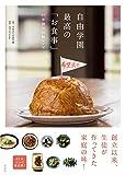 自由学園 最高の「お食事」:95年間の伝統レシピ