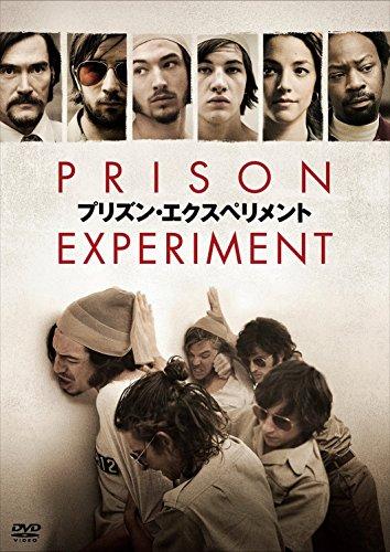 プリズン・エクスペリメント[DVD]