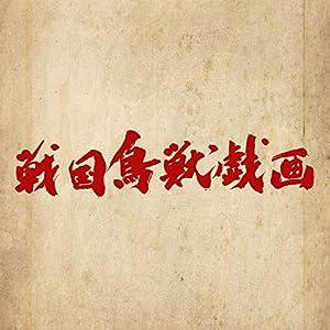 戦国鳥獣戯画~甲~ DVD
