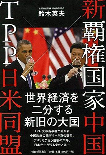 新覇権国家中国×TPP日米同盟