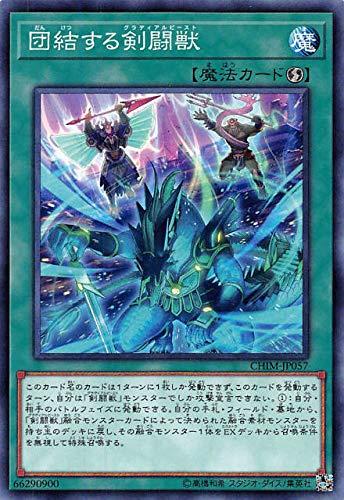 遊戯王 CHIM-JP057 団結する剣闘獣 (日本語版 ノーマル) カオス・インパクト