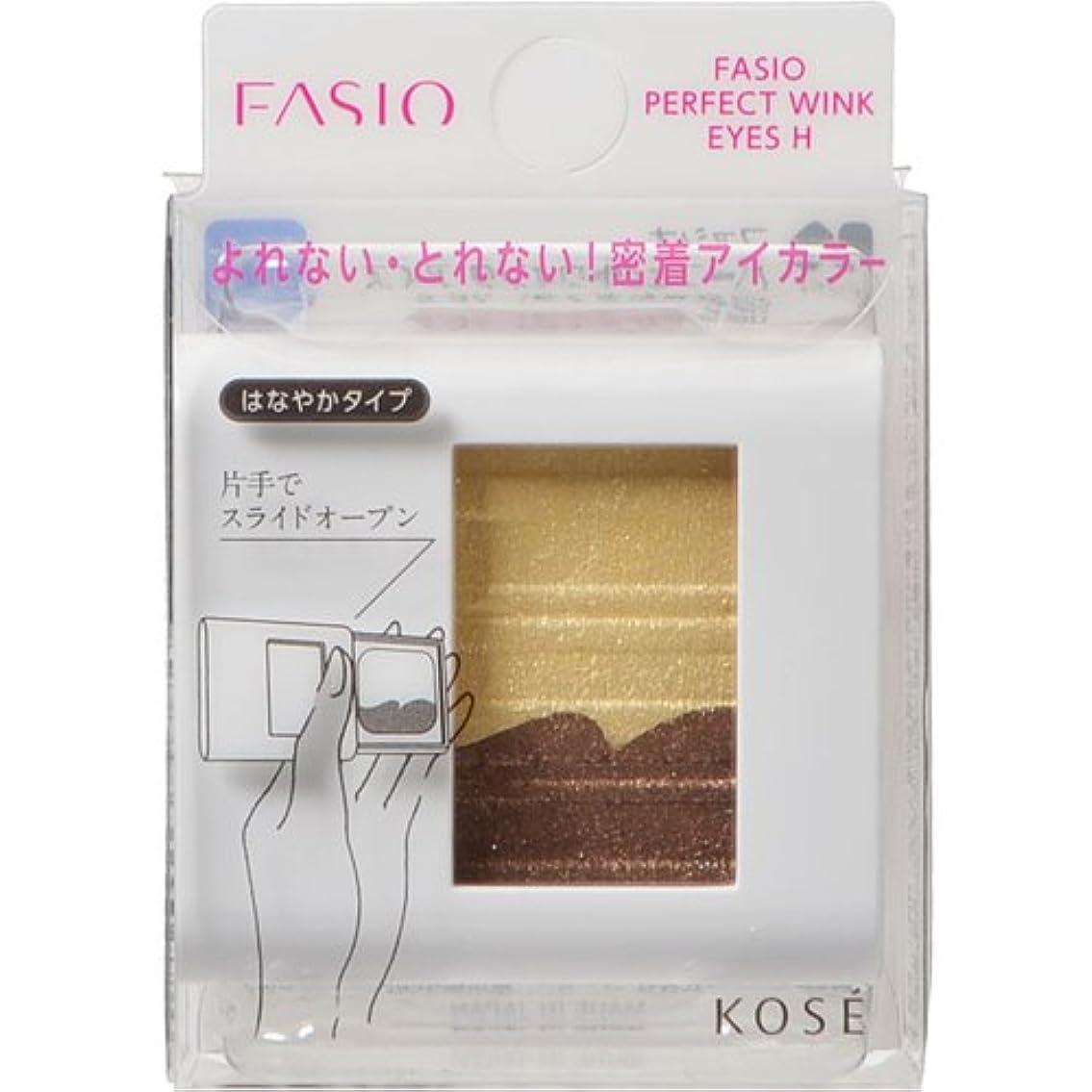 乱暴な異なる麦芽ファシオ パーフェクトウィンクアイズ H #008 1.7g