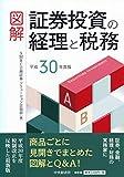 図解 証券投資の経理と税務(平成30年度版)