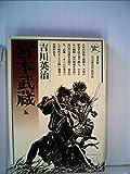宮本武蔵 (第5巻) (六興版吉川英治代表作品)