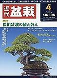 月刊近代盆栽 2019年 04 月号 [雑誌]