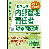 2020-2021 特別会員 対策問題集 内部管理責任者 (2020-2021 証券外務員資格対策シリーズ)