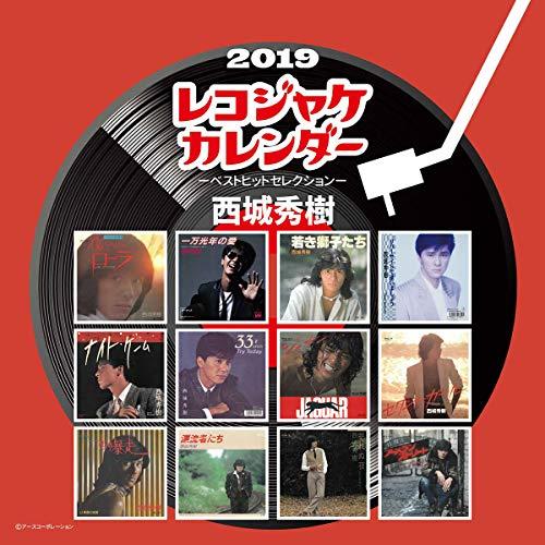 東京ミモレ 卓上 西城秀樹 レコジャケカレンダー 2019年 カレンダー CL-768 卓上 18×18cm