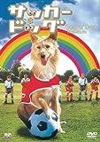サッカードッグ [DVD]