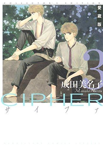 愛蔵版 CIPHER 【電子限定カラー完全収録版】 3 (花とゆめコミックス)