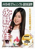 AKB48 公式生写真 37thシングル 選抜総選挙 ラブラドール・レトリバー 劇場盤 【永野芹佳】