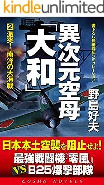 異次元空母「大和」(2)激突!南洋の大海戦 (コスモノベルズ)