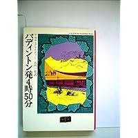 パディントン発4時50分 (1976年) (ハヤカワ・ミステリ文庫)