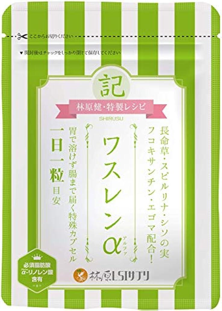 クローンエスカレーターお誕生日林原LSIサプリ ワスレンα (1袋/30粒入) サプリメント (長命草/シソの実/フコキサンチン)配合 カプセルタイプ