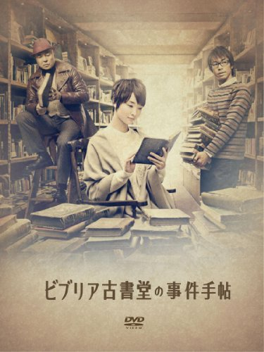 ビブリア古書堂の事件手帖 DVD-BOX