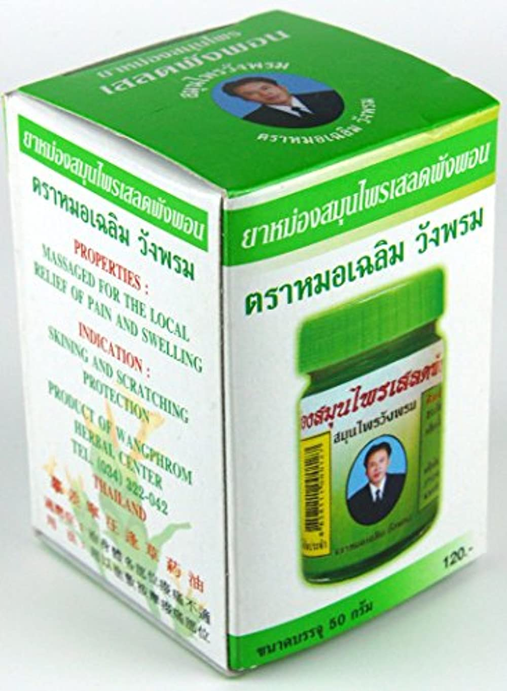 主要な外国人クレーターマッサージバーム タイの緑色の軟膏 スースーする軟膏 おじさんの顔の軟膏 中瓶 内容量50ml