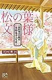 松の葉文様 ~豊臣秀吉の側室 京極竜子の生涯~ (プリンセス・コミックス)