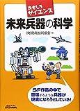 おもしろサイエンス 未来兵器の科学 (B&Tブックス)