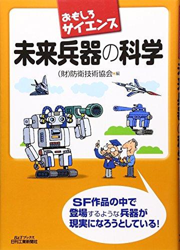 おもしろサイエンス 未来兵器の科学