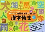 漢字博士〈レベル1〉 (あきびんごの創造性を育てる○つけドリル)