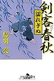 剣客春秋―濡れぎぬ (幻冬舎文庫)