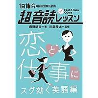 1日10分 超音読レッスン「恋と仕事にスグ効く英語編」【CD付】 (英語回路 育成計画シリーズ)