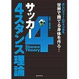 サッカー 4スタンス理論 (池田書店)